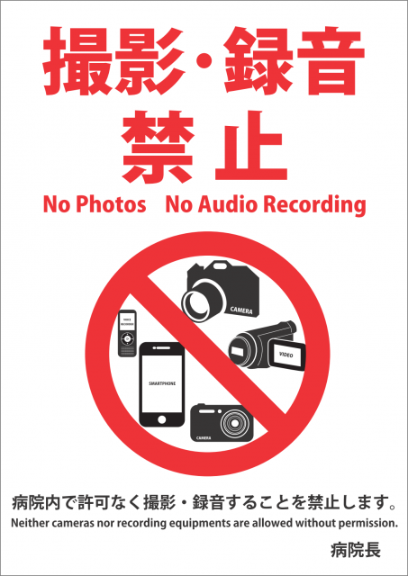 no-photos-and-no-audio-recording